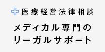 医療経営法律相談 メディカル専門のリーガルサポート 弁護士法人菰田総合法律事務所