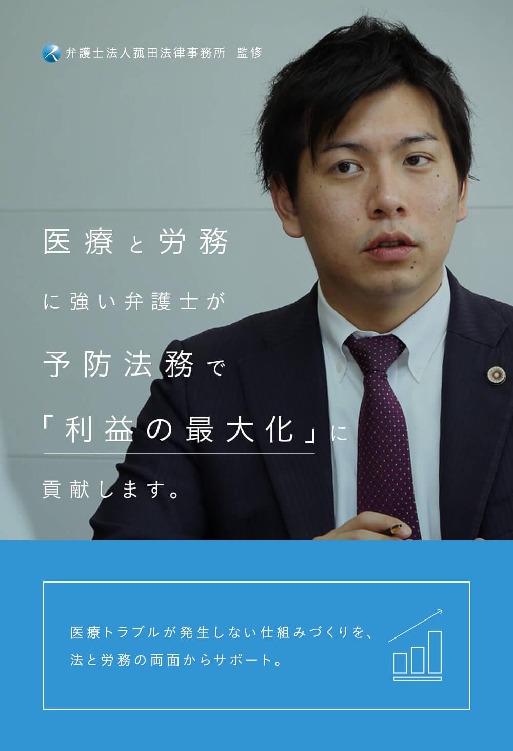 弁護士法人菰田法律事務所  監修 医療と労務に強い弁護士が予防法務で「利益の最大化」に貢献します。医療トラブルが発生しない仕組みづくりを、法と労務の両面からサポート。