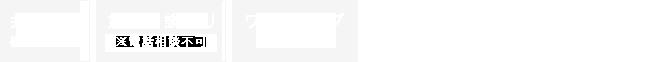 弁護士複数名在籍 無料相談有り※電話相談不可 ワンストップ対応可能 フリーダイヤル:Tel.092-433-8711 受付時間:9:00-20:00/定休日:土曜・日曜・祝日