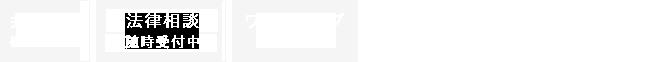 弁護士複数名在籍 無料相談有り※電話相談不可 ワンストップ対応可能 フリーダイヤル:Tel.092-433-8711 受付時間:9:00-19:00/定休日:土曜・日曜・祝日