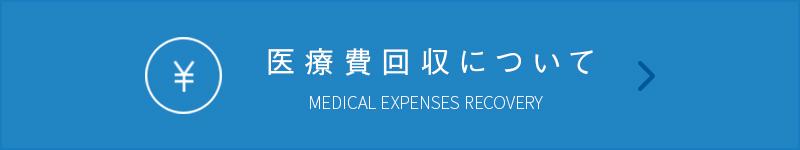 医療費回収について MEDICAL EXPENSES RECOVERY